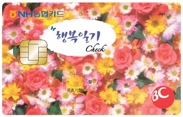 농협행복일기 카드