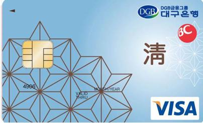 BC카드 DGB 淸 카드