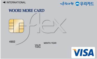 우리모아 Flex 카드