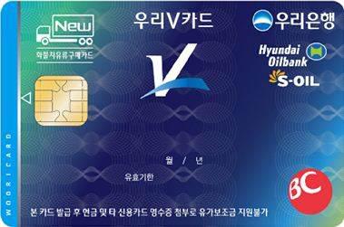 BC카드 NEW 화물차유류구매 개인신용카드