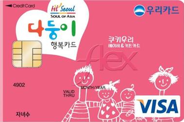 서울시 다둥이행복카드(신용/체크)