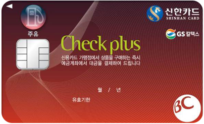 신한BC GS칼텍스 체크플러스 카드