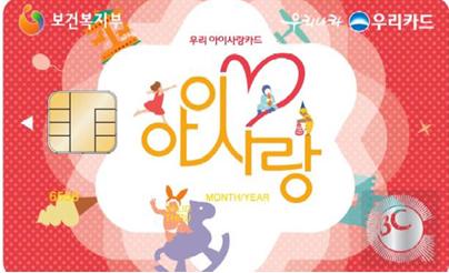 아이사랑카드(할인형)