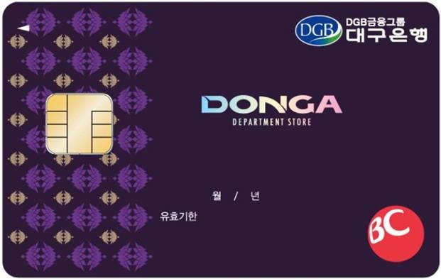 DGB 동아백화점 카드