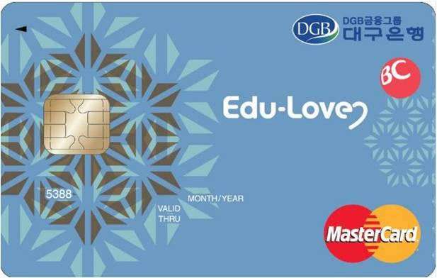 Edu Love 카드