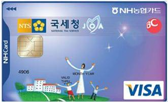 BC NH농협 국세청 공무원 복지카드(신용)