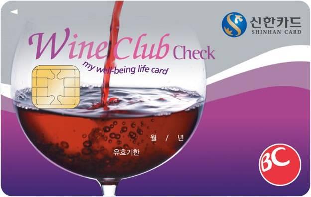 BC카드 신한와인카드