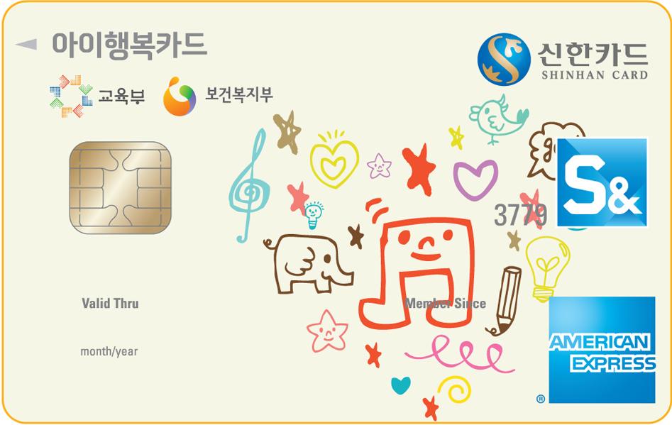 신한 아이행복카드(신용/체크)