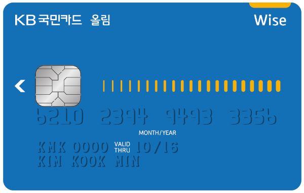 KB국민 와이즈올림카드(신용)