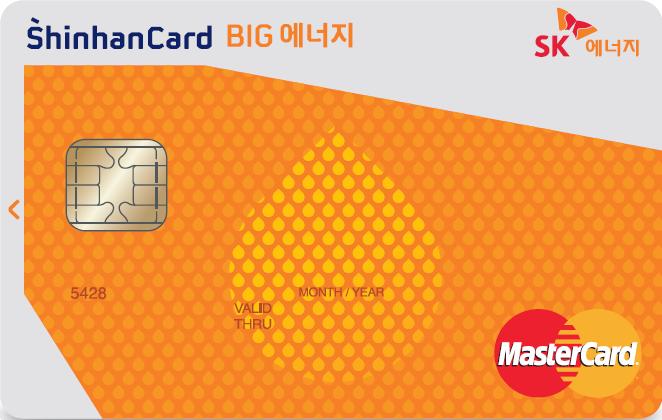 신한카드 Big에너지(신용)