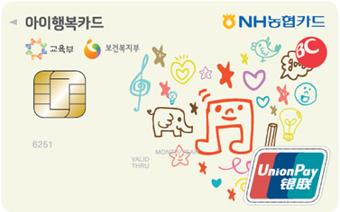 BC카드 NH농협은행 아이행복카드(신용/체크)