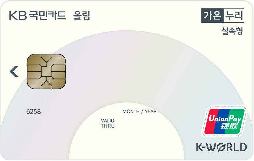 KB국민 가온 올림카드(실속형,신용)