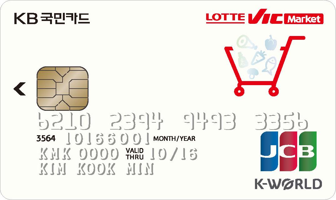 KB국민 롯데빅마켓카드(신용)