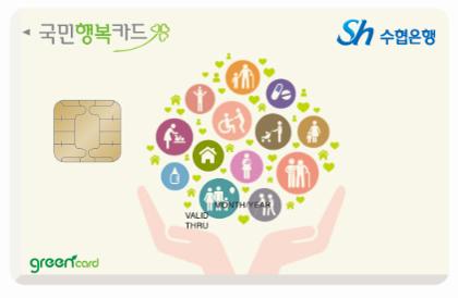 BC카드 수협은행 국민행복카드(신용/체크)