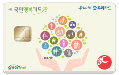 BC카드 우리카드 국민행복카드(신용/체크)