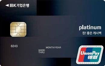 BC카드 IBK기업은행 참! 좋은 캐쉬백플래티늄카드