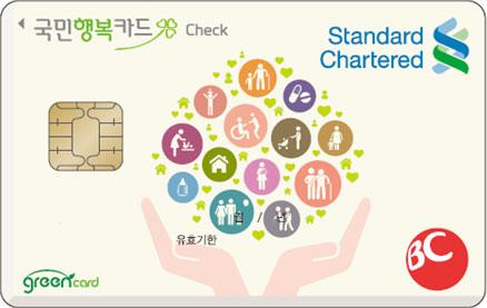 BC카드 스탠다드차타드 국민행복카드(체크/신용)