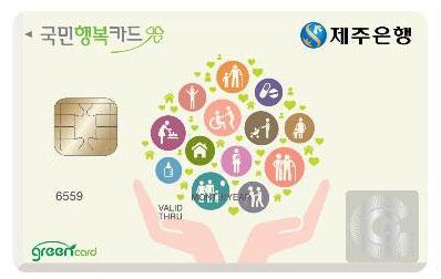 BC카드 제주은행 국민행복카드(신용)