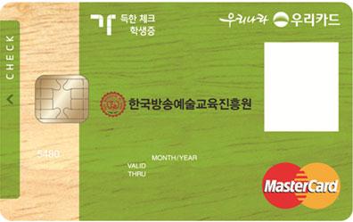 BC카드 우리 한국방송예술교육진흥원 컴퍼니아이디 체크카드