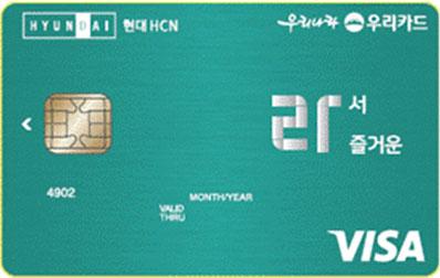 BC카드 우리 현대HCN라서 즐거운 카드