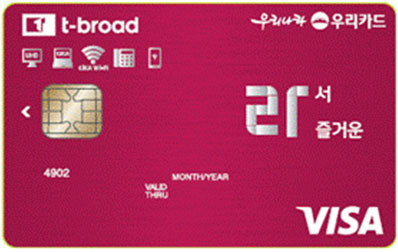 BC카드 우리 t-broad라서 즐거운 카드
