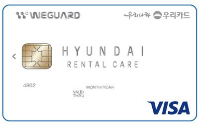 BC카드 우리 현대렌탈케어 카드