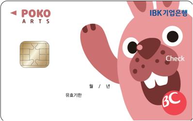 BC카드 IBK기업은행 참! 좋은 친구 포코 체크카드