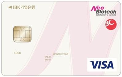 BC카드 (주)네오바이오텍 참! 좋은 친구(신용)복지 카드
