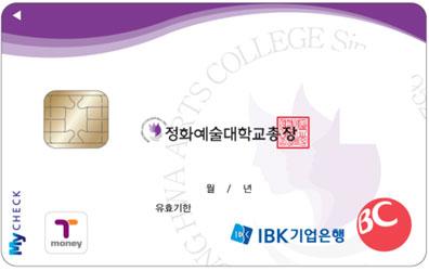BC카드 참! 좋은 친구(체크) 정화예술대학교(학생) 카드
