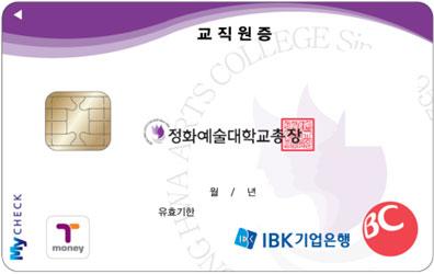 BC카드 참! 좋은 친구(체크) 정화예술대학교(교직원) 카드