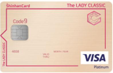 신한카드 The Lady Classic(신용)