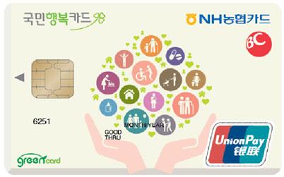 BC카드 NH농협 국민행복카드(신용/체크)