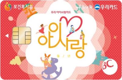 BC카드 아이사랑(할인형), 베이비뉴스 우리아이사랑카드