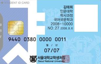 서울대 S카드_신용(교직원용)