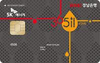 365il save카드 (경남은행)