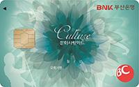 BS 문화사랑카드(신용/법인)