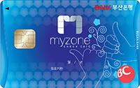 부산 myzone체크카드
