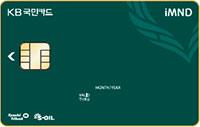 KB국민 iMND카드(신용)
