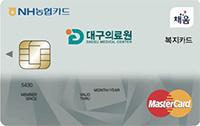 대구의료원 복지카드(신용)