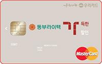 동부라이텍 가득한 할인카드(신용)