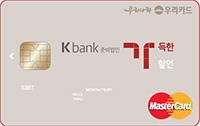 Kbank 준비법인 가득한 할인카드(신용)
