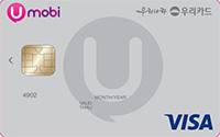 유모비 라서 즐거운카드(신용)