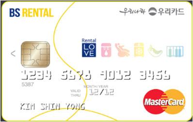 BC카드 BS렌탈 우리카드(신용)
