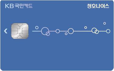 청호나이스 KB국민카드(신용)