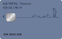 KB국민 청춘대로매니아 티타늄카드(신용)