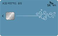 KB국민 SK매직 올림카드(신용)