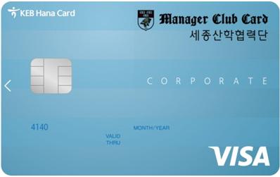 고려대학교 매니저클럽 카드