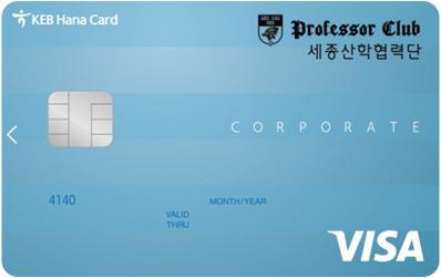 고려대학교 프로페서클럽 카드