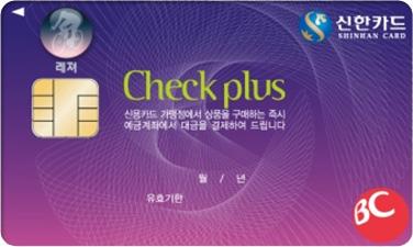 BC카드 체크플러스 레저 카드