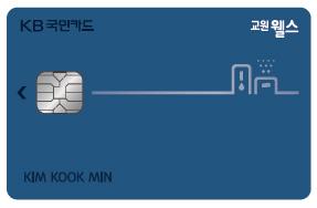 교원웰스 KB국민카드(신용)
